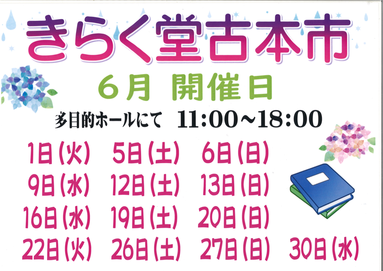 http://www.ajisainosato.com/info/2021/05/19/images/20210519162029_00001.jpg