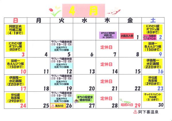 新着情報|三重県の天然温泉、日...