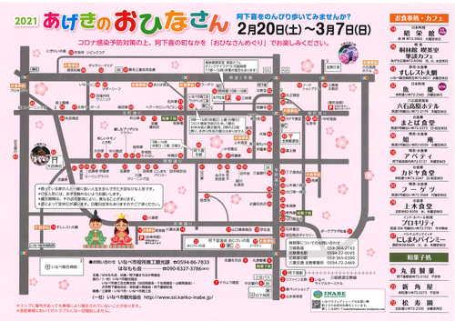 阿下喜のお雛さん地図.jpg