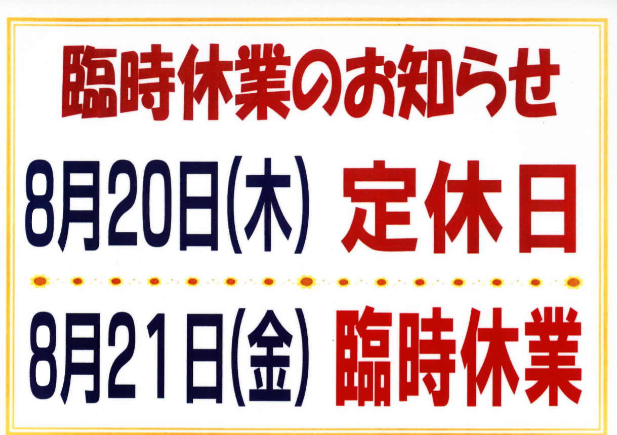 http://www.ajisainosato.com/info/images/%E3%82%B9%E3%82%AF%E3%83%AA%E3%83%BC%E3%83%B3%E3%82%B7%E3%83%A7%E3%83%83%E3%83%88%202020-08-17%2014.08.58.png