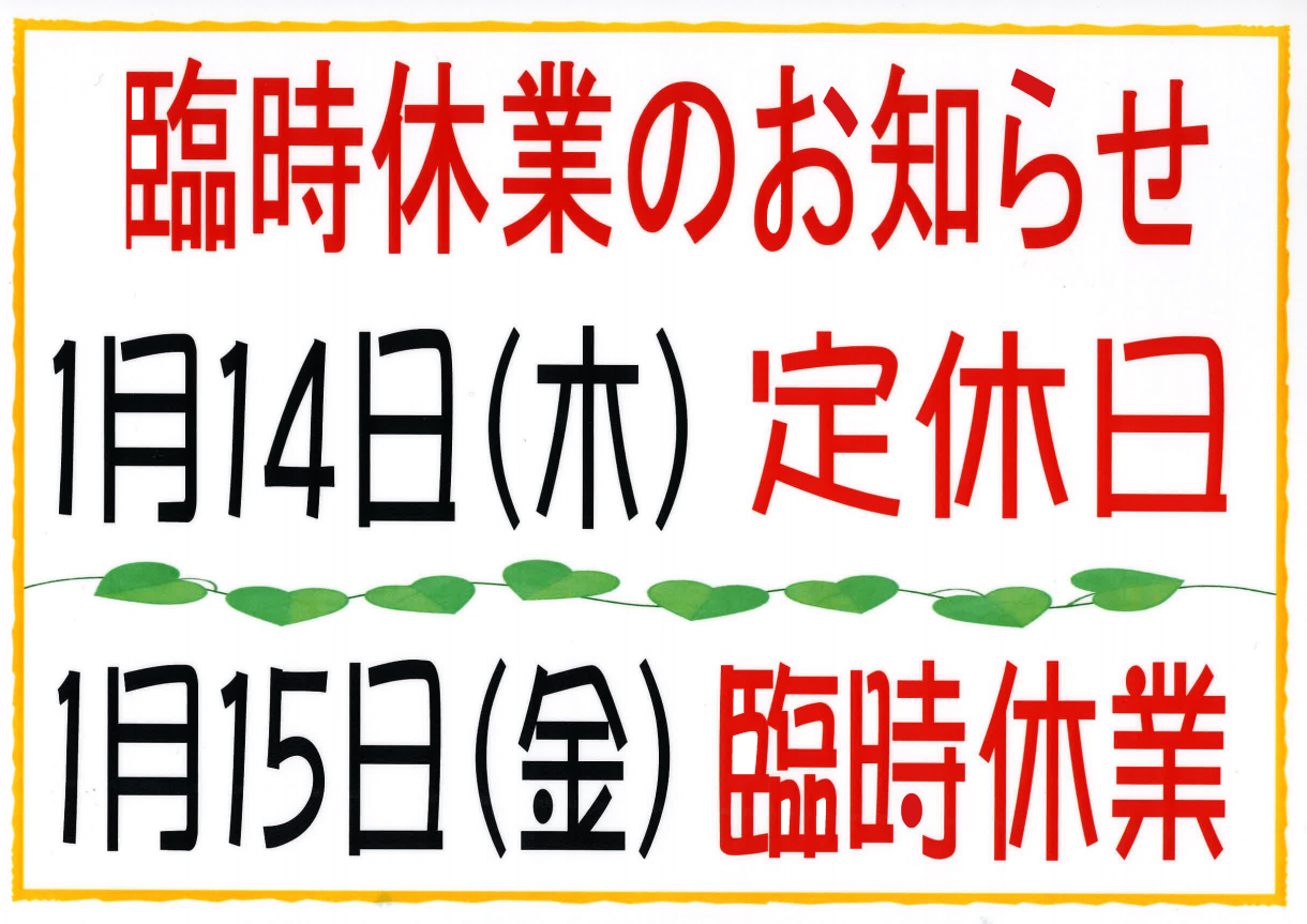 http://www.ajisainosato.com/info/images/%E3%82%B9%E3%82%AF%E3%83%AA%E3%83%BC%E3%83%B3%E3%82%B7%E3%83%A7%E3%83%83%E3%83%88%202020-12-28%2012.05.56.png