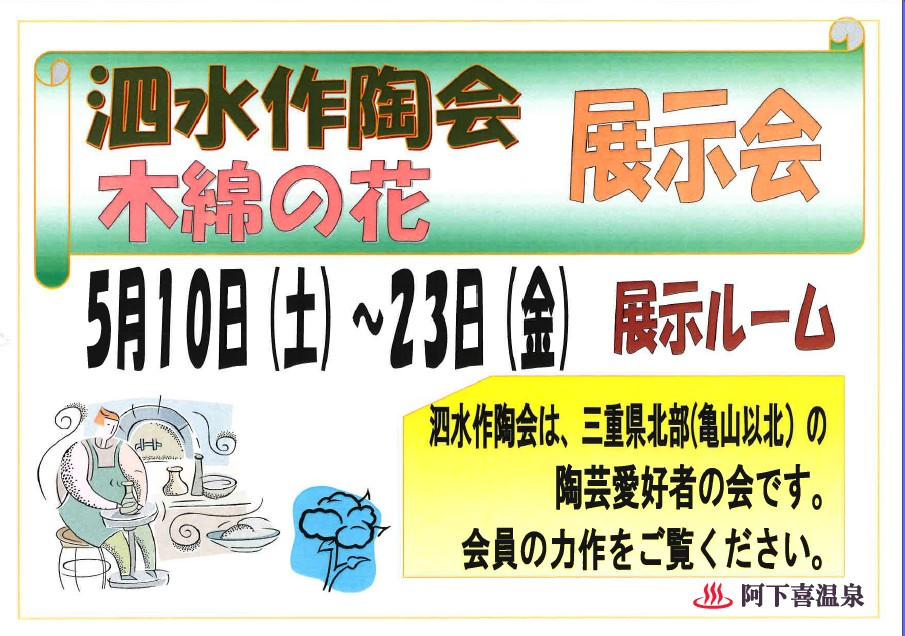 http://www.ajisainosato.com/info/images/2014y04m22d_165037515.jpg
