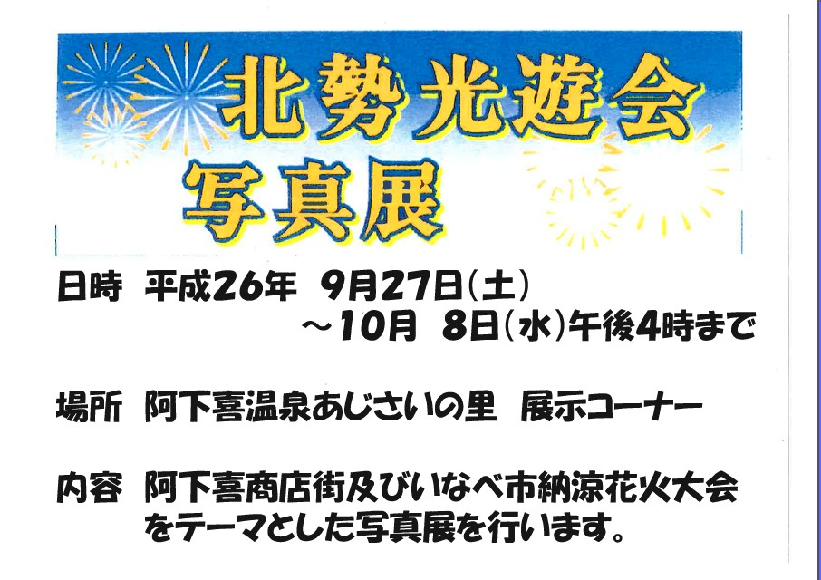http://www.ajisainosato.com/info/images/2014y08m26d_150023703.jpg