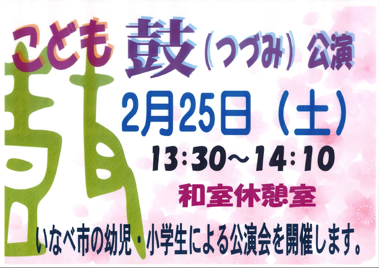 http://www.ajisainosato.com/info/images/2017y02m05d_200333954.jpg