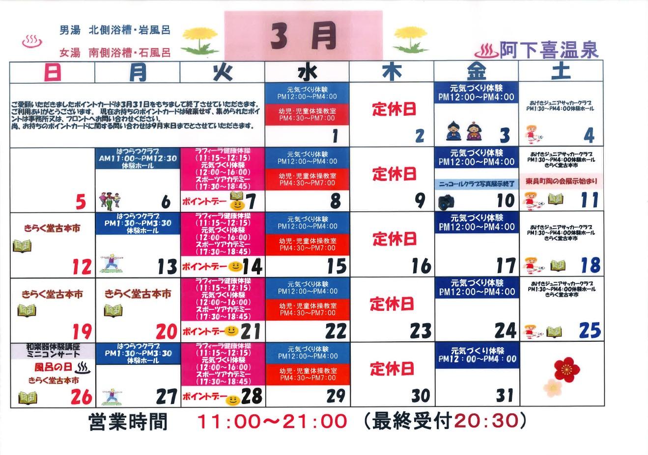 http://www.ajisainosato.com/info/images/2017y02m24d_190005190.jpg