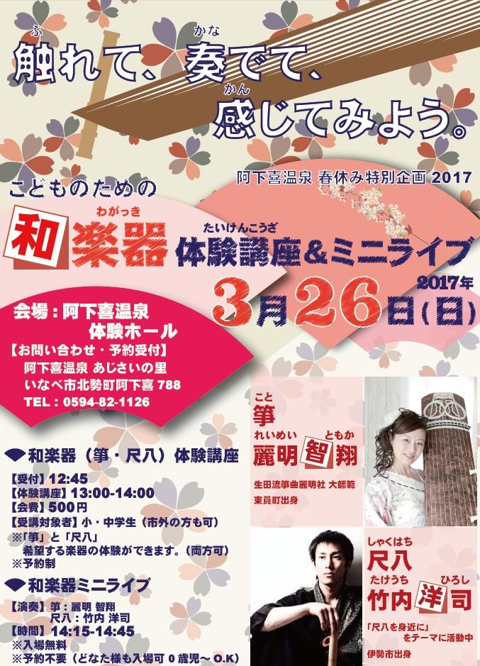 http://www.ajisainosato.com/info/images/2017y03m03d_113848731.jpg