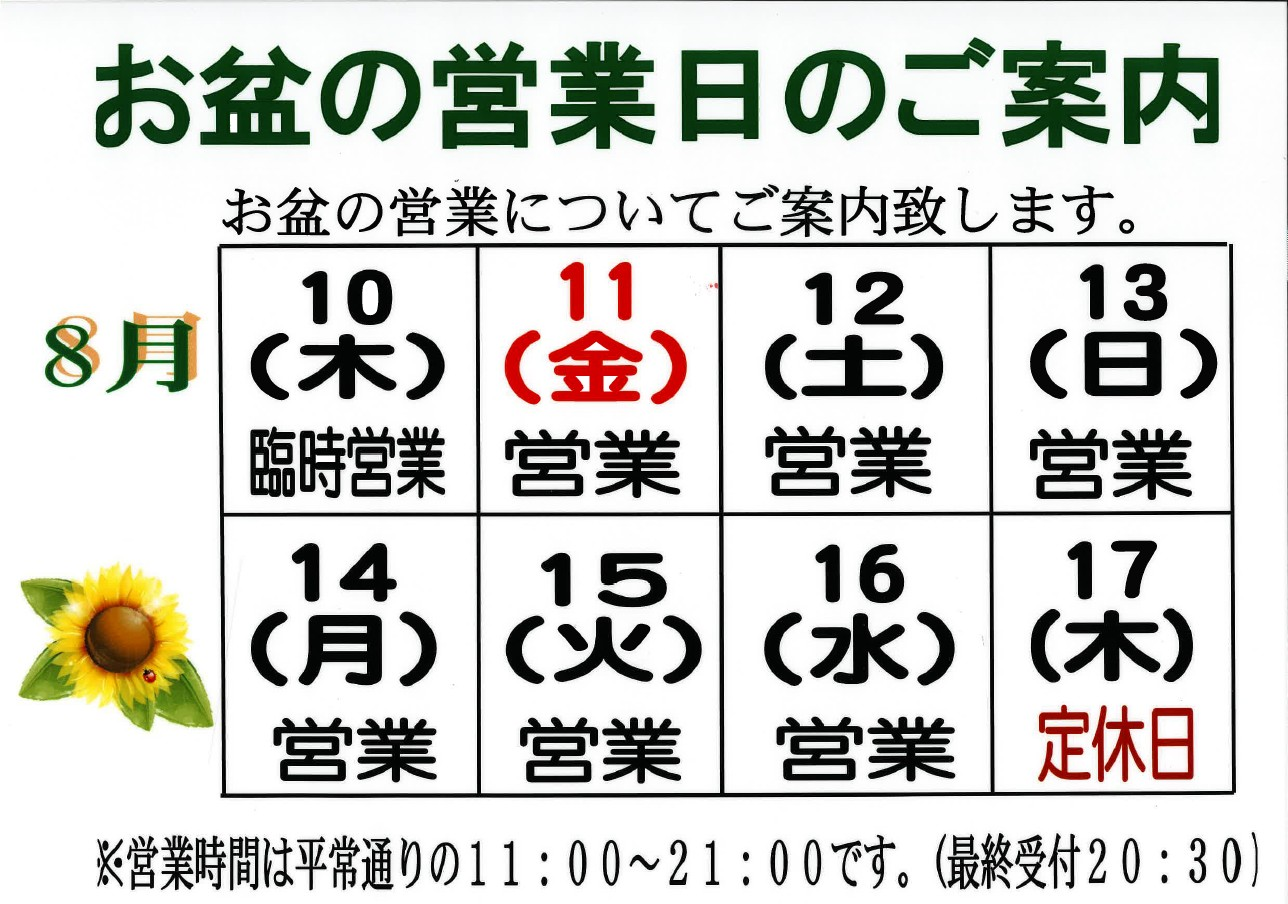 http://www.ajisainosato.com/info/images/2017y07m16d_133922514.jpg
