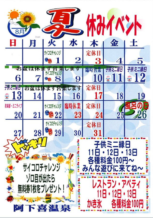 http://www.ajisainosato.com/info/images/2017y07m23d_122318534.jpg
