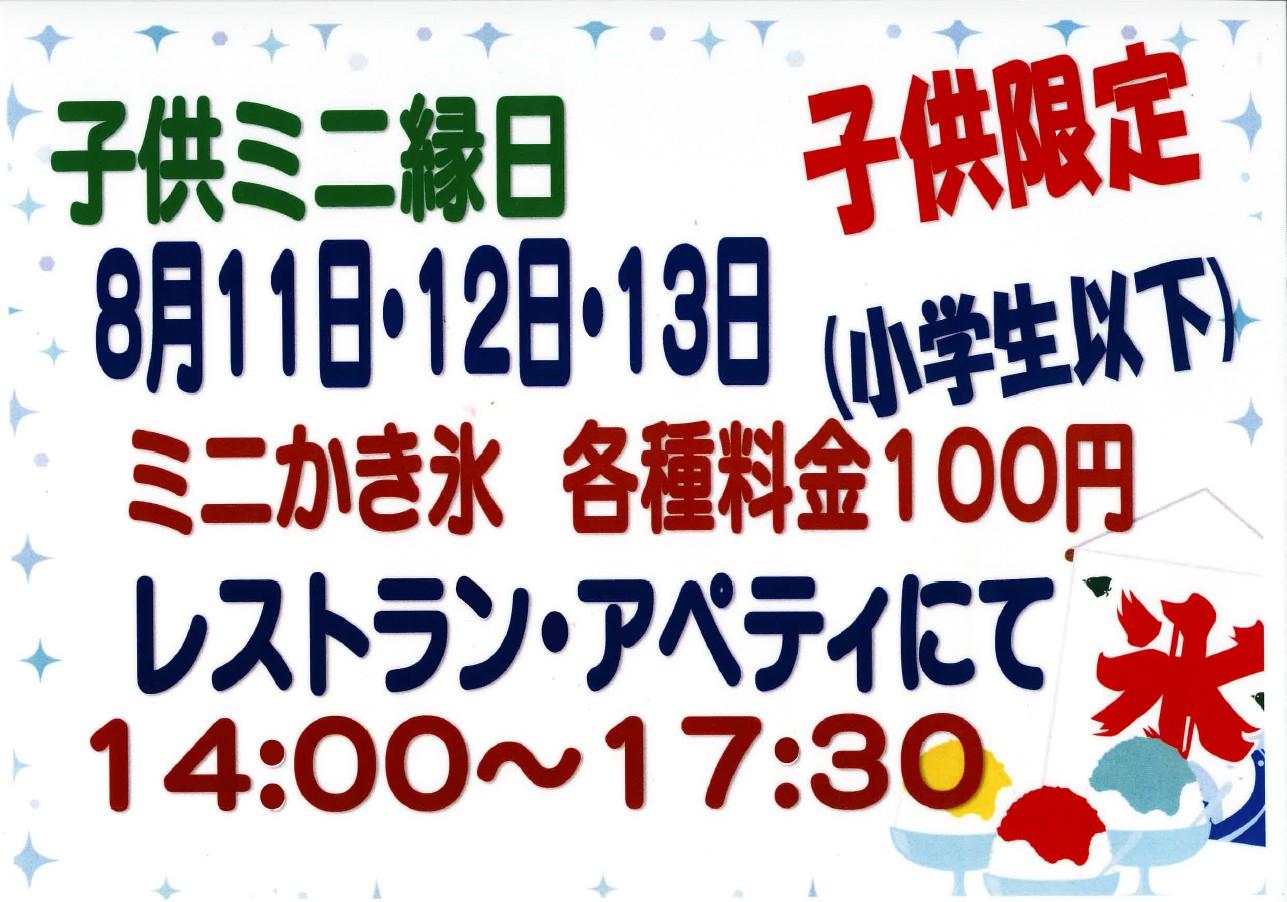 http://www.ajisainosato.com/info/images/2017y07m31d_151658632.jpg