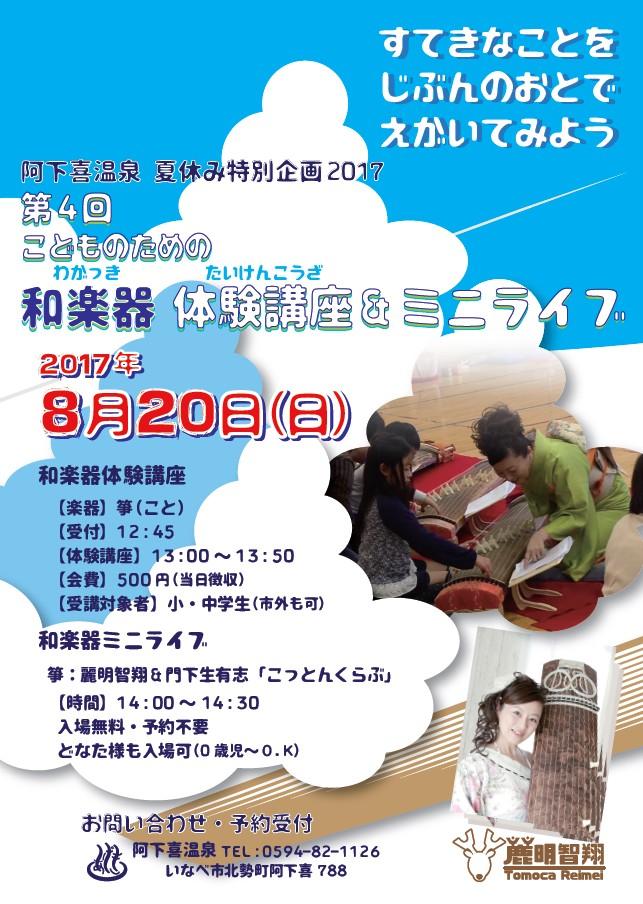 http://www.ajisainosato.com/info/images/2017y08m11d_135829253.jpg