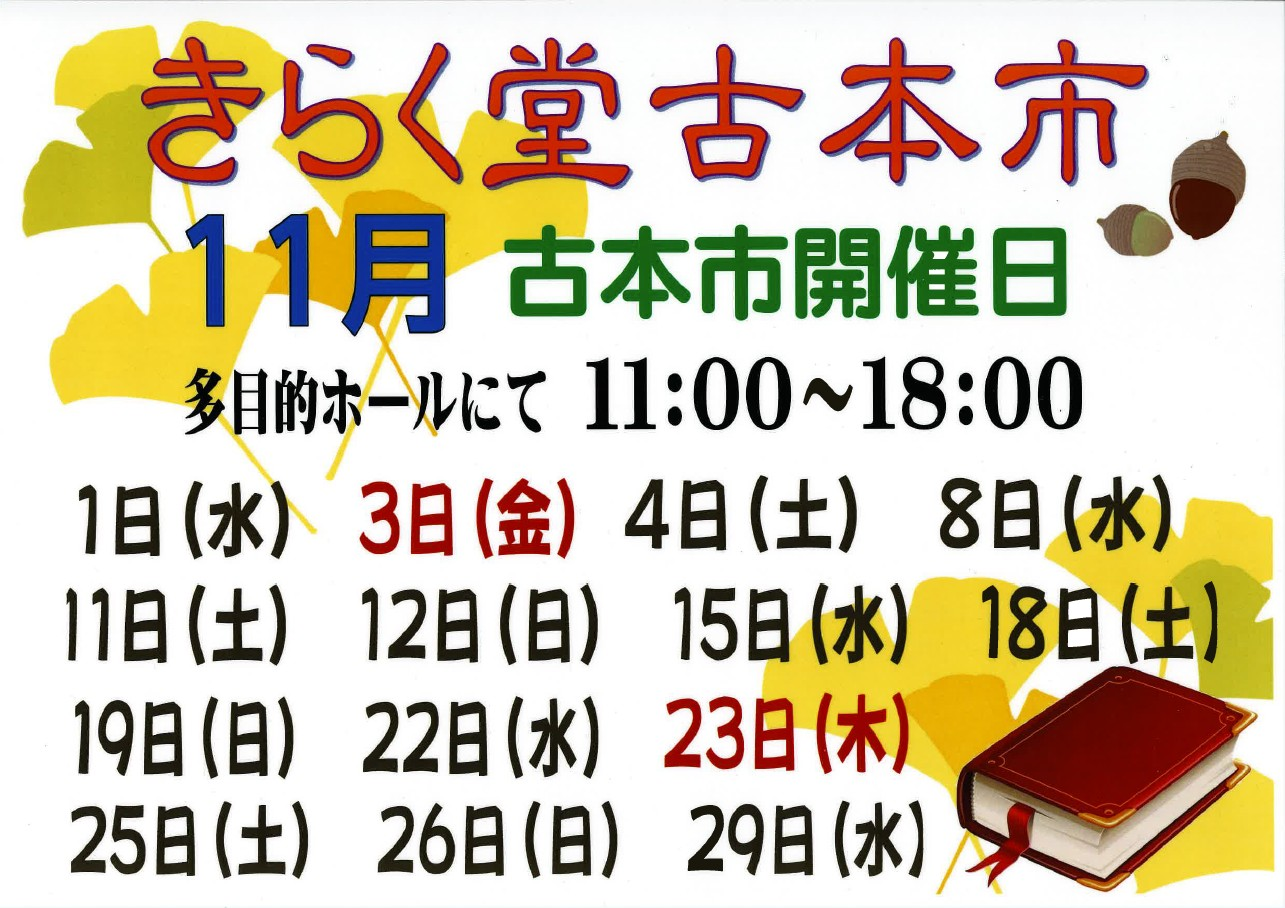 http://www.ajisainosato.com/info/images/2017y10m22d_115031925.jpg