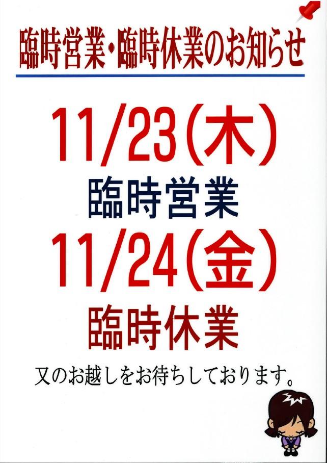 http://www.ajisainosato.com/info/images/2017y10m29d_141509446.jpg