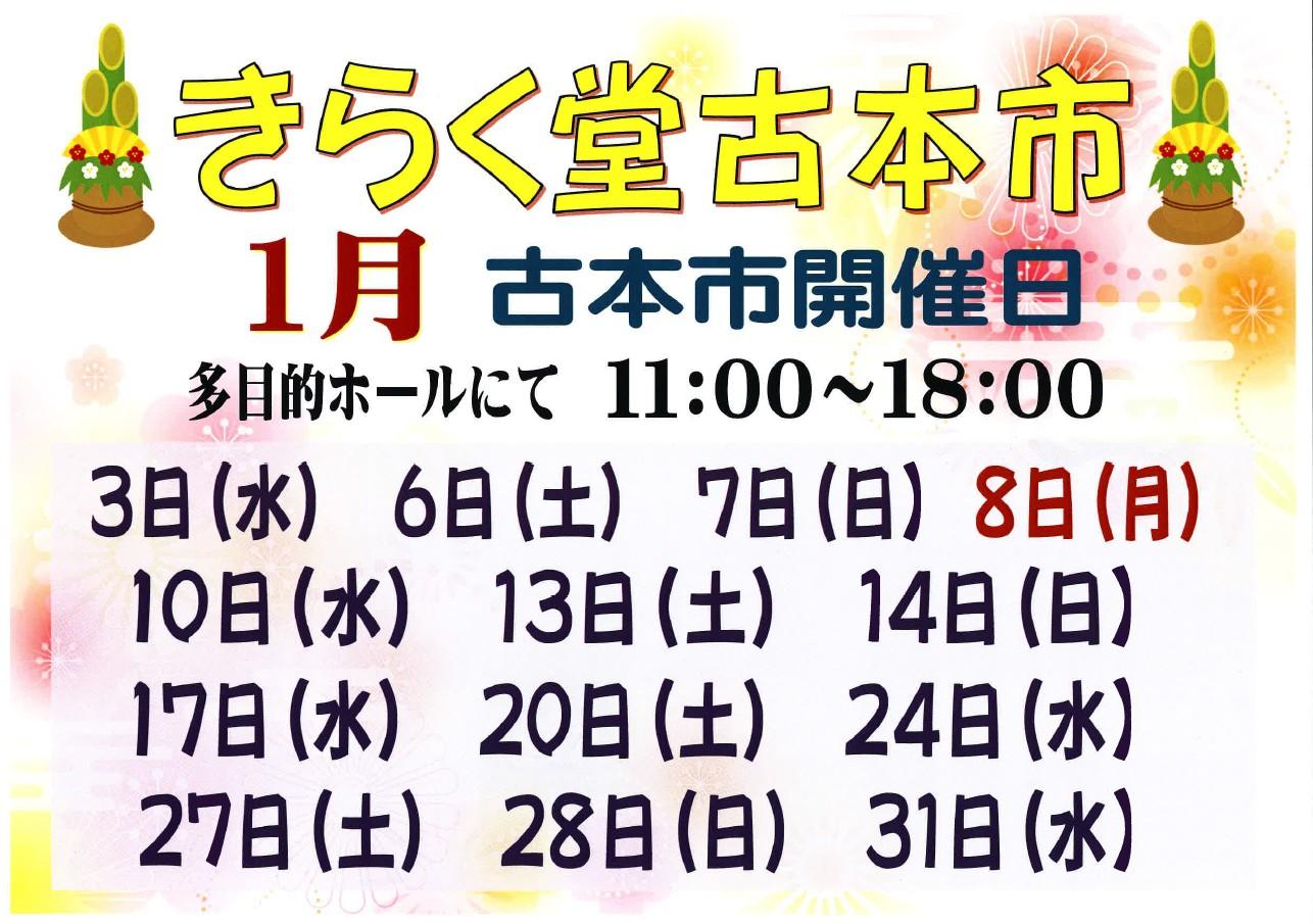 http://www.ajisainosato.com/info/images/2017y12m20d_180747624.jpg