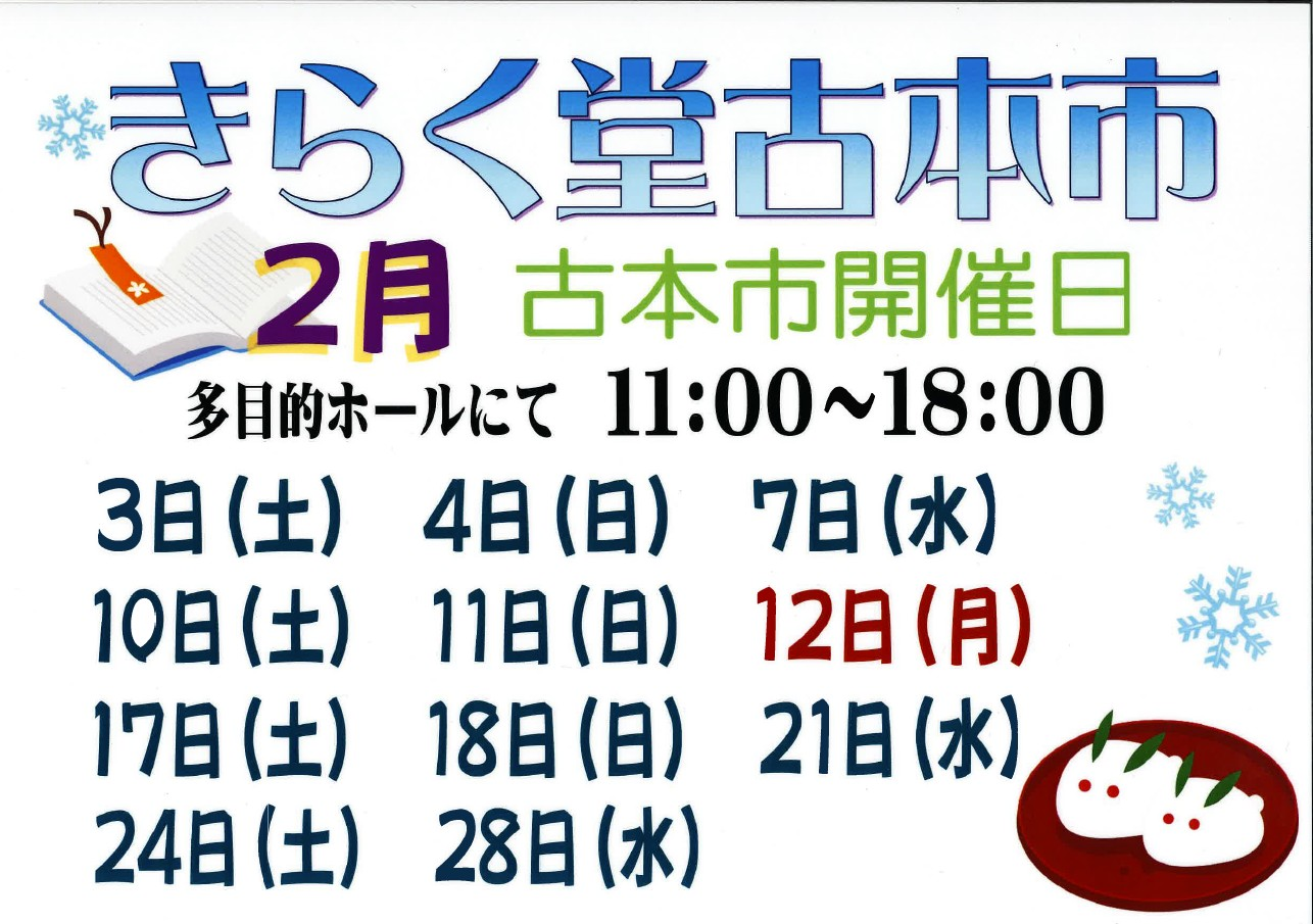 http://www.ajisainosato.com/info/images/2018y01m17d_185652809.jpg