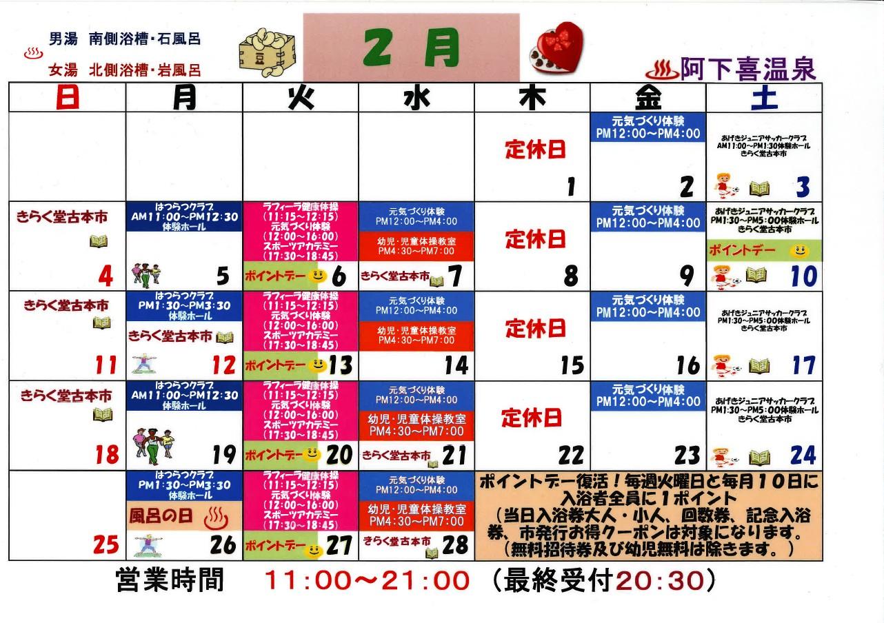 http://www.ajisainosato.com/info/images/2018y01m28d_125701480.jpg