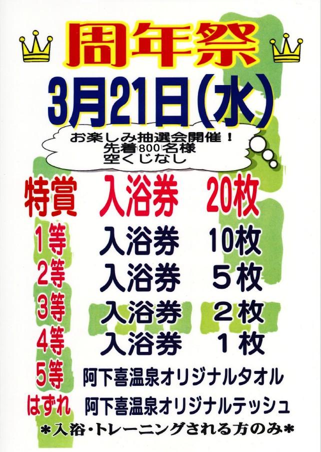http://www.ajisainosato.com/info/images/2018y03m11d_183751247.jpg