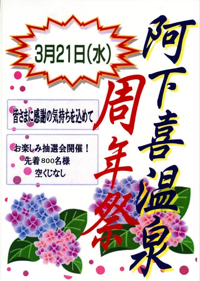 http://www.ajisainosato.com/info/images/2018y03m11d_183822301.jpg