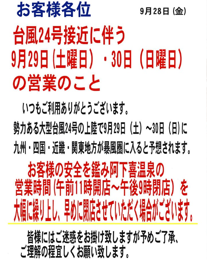http://www.ajisainosato.com/info/images/2018y09m28d_184933657.jpg