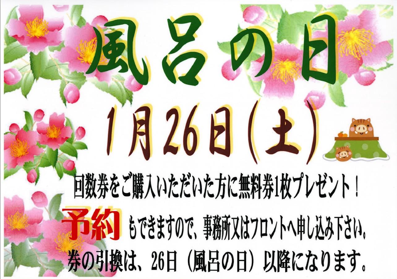 http://www.ajisainosato.com/info/images/2019y01m05d_113448316.jpg