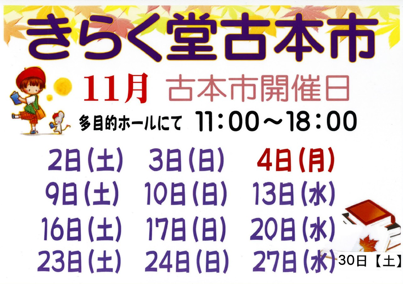 http://www.ajisainosato.com/info/images/2019y10m23d_184706324.jpg